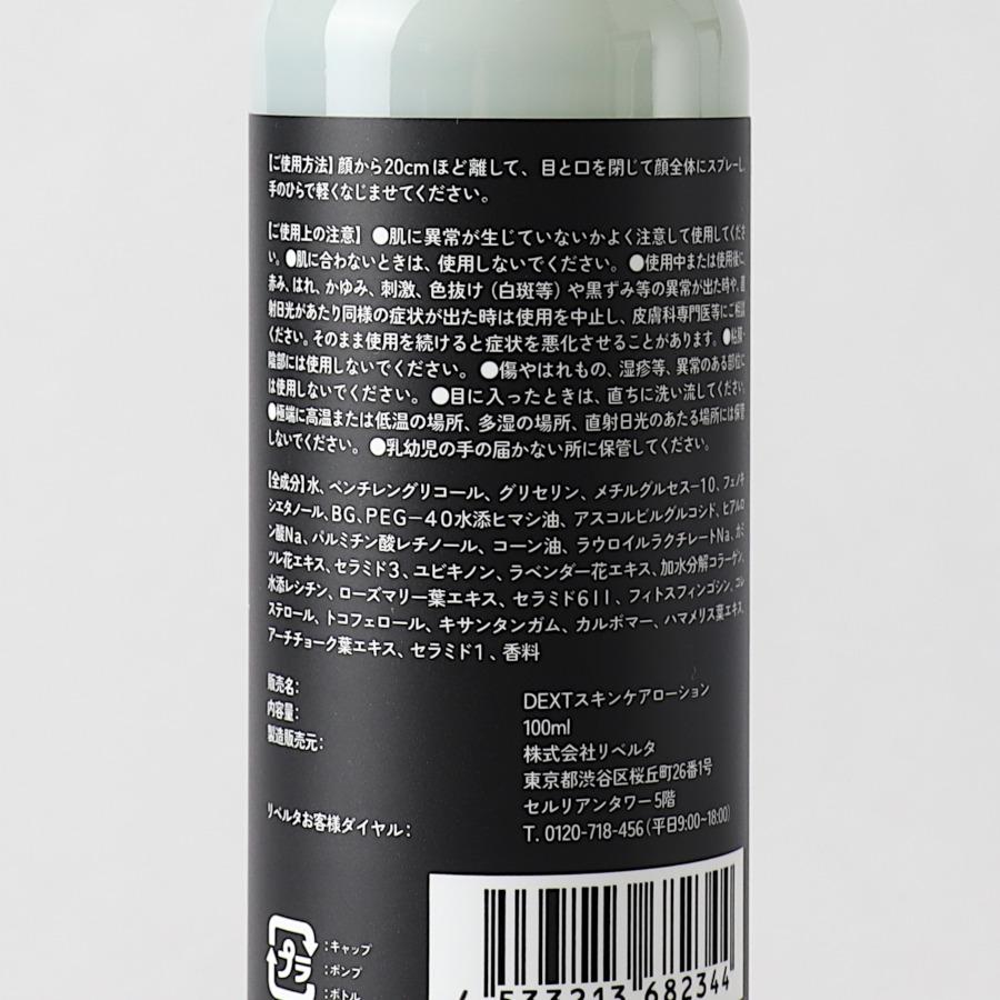 スキンケアミスト(VERDE MOJITO)/DEXT(化粧水)