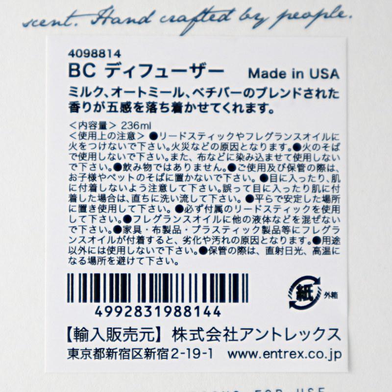 ディフューザー ミルク&バニラ/BARR-CO(ディフューザー)