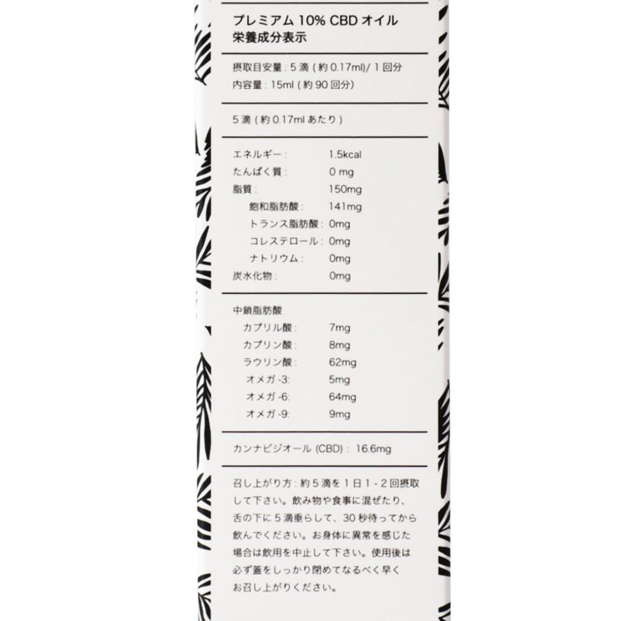 CBD10% Broad Spectrum 1500mg/NUMUN(CBDオイル)