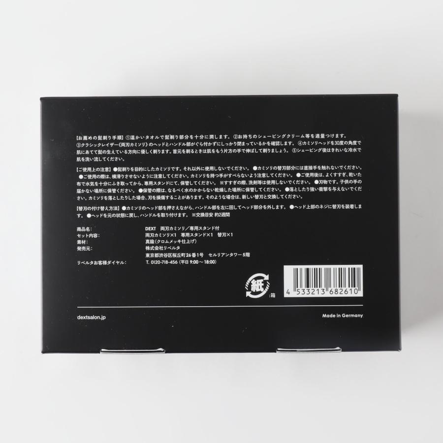 DEXT別注 ミューレ両刃カミソリセット(クローズドコム)/DEXT(髭剃り)