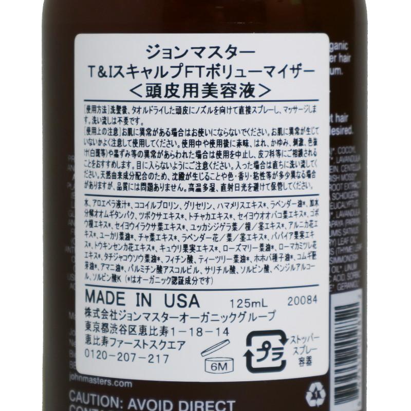 T&IスキャルプFTボリューマイザー/john masters organics(頭皮用美容液)
