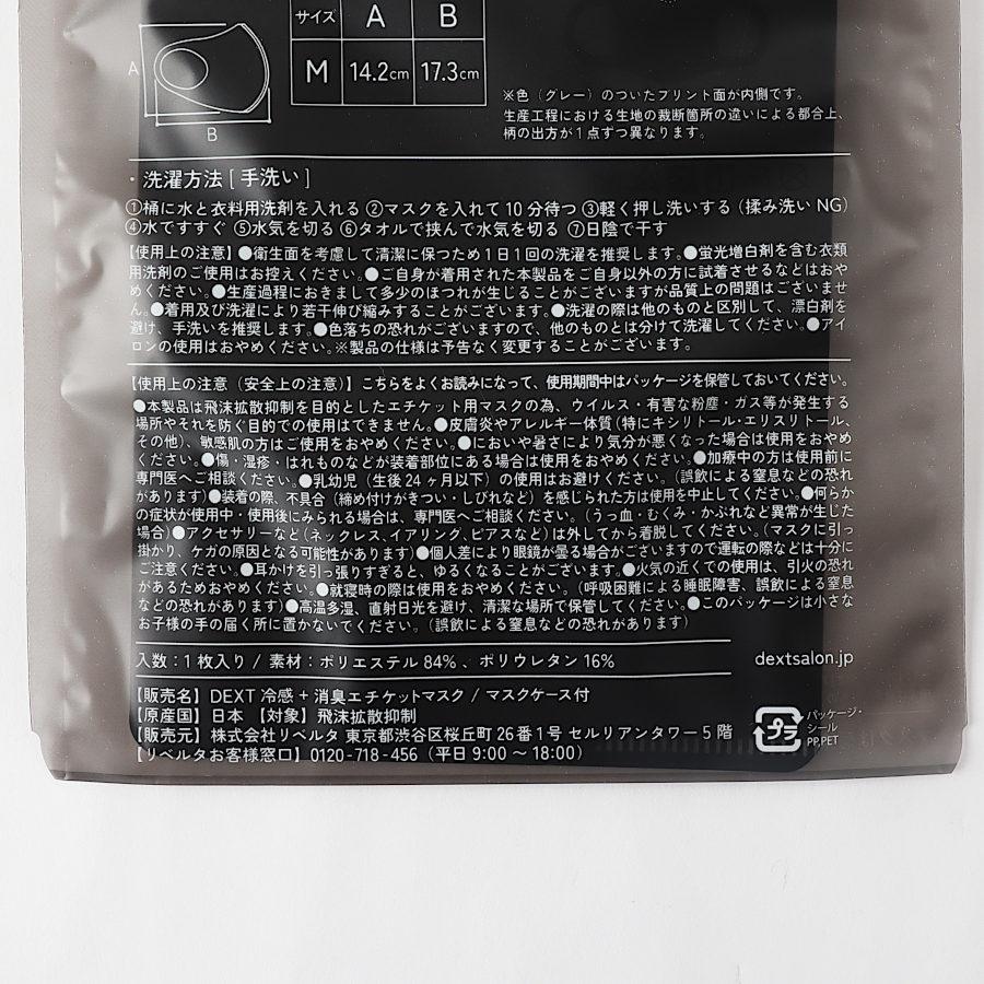 DEXT別注 FREEZE TECH 氷撃マスク/DEXT(マスク)