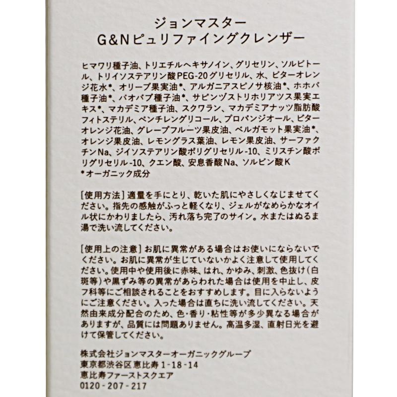 G&Nピュリファイングクレンザー/john masters organics(洗顔)
