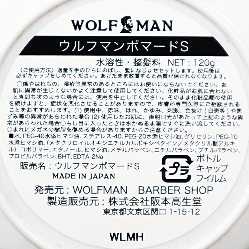 無香料ポマード WOLFMAN SUPER SHINE/WOLFMAN(ポマード)