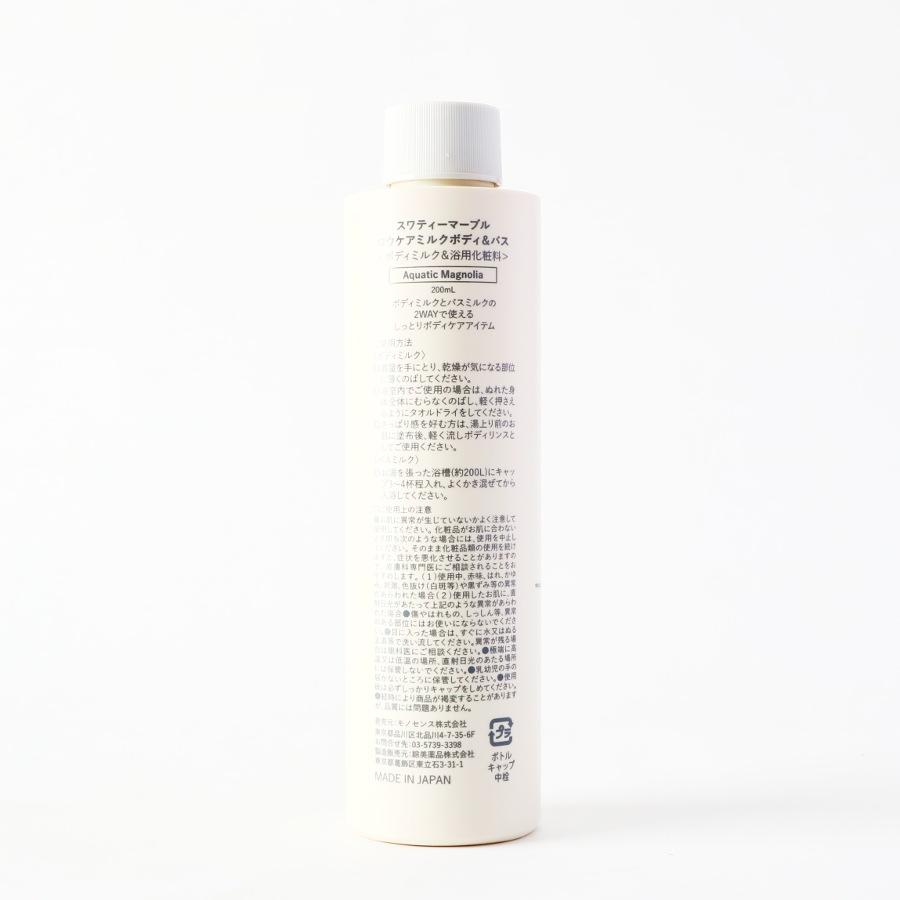 RaW Care Milk Body&Bath (Aquatic Magnolia)/ SWATi(ボディ&バスミルク)