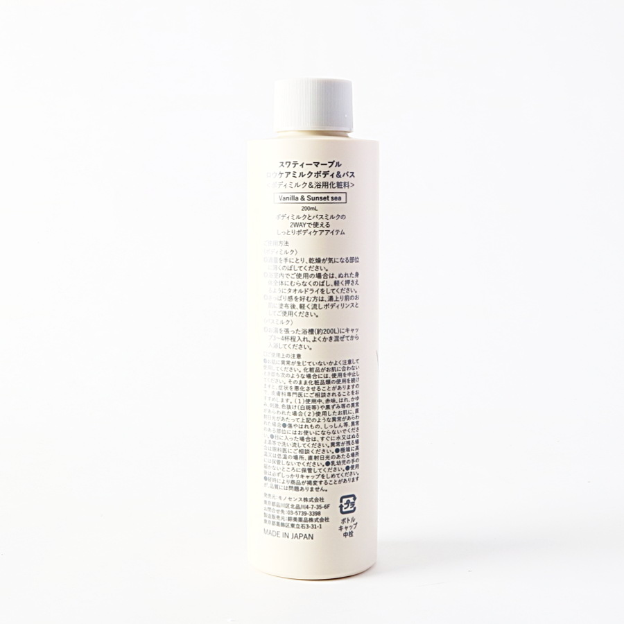 RaW Care Milk Body&Bath (Vanilla & Sunset sea)/ SWATi(ボディ&バスミルク)