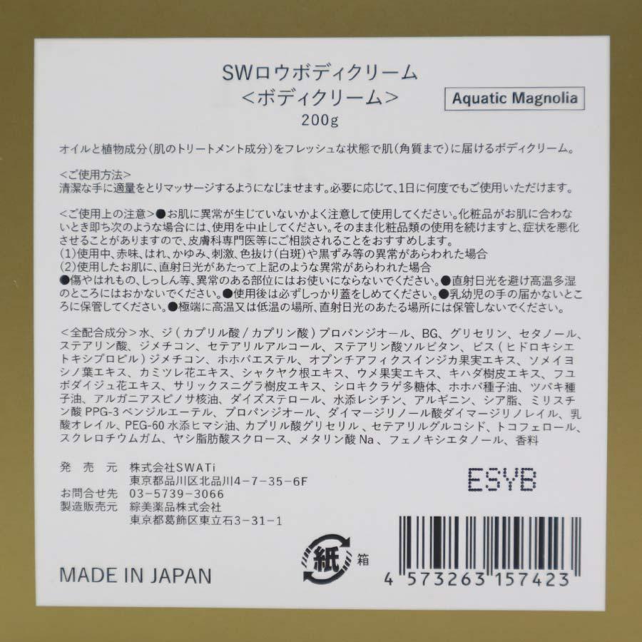 RaW Body Cream (Aquatic Magnolia) / SWATi(ボディークリーム)