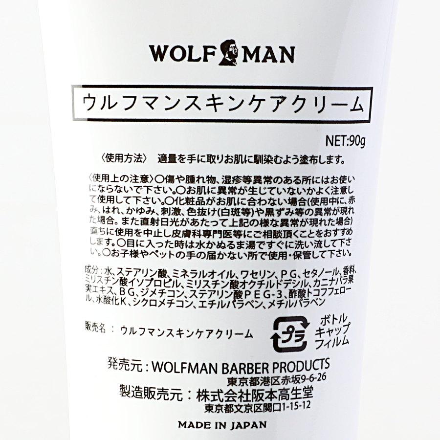 WOLFMAN スキンケアクリーム mini 90g/WOLFMAN(スキンクリーム)
