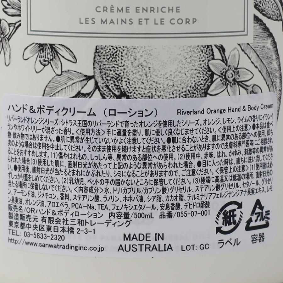 ハンド&ボディクリーム (リバーランドオレンジ)/MAINE BEACH(ハンド&ボディクリーム)