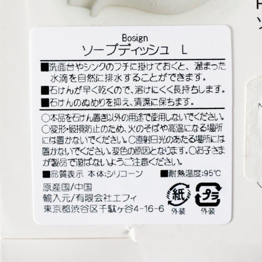 ソープディッシュ ホワイト/bosign(ソープディッシュ)