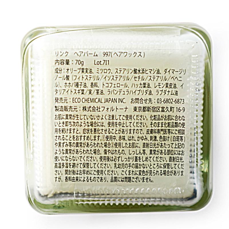 HAIR BALM 997/Linc Original Makers(ヘアバーム)