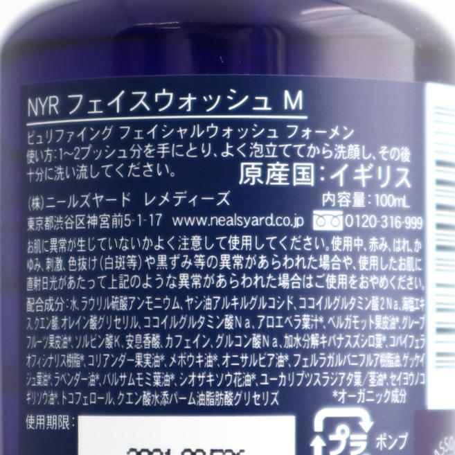ピュリファイング フェイシャルウォッシュ フォーメン/NEAL'S YARD(洗顔料)
