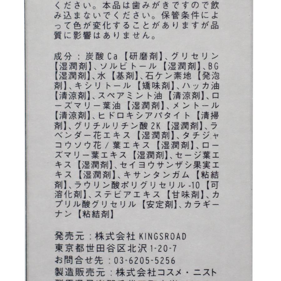 ハーブミント トゥースペースト 75g/AND(歯磨き粉)
