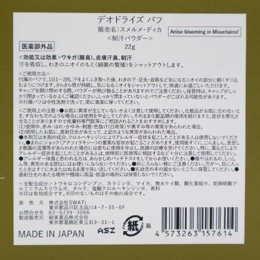 Deodorize Puff <医薬部外品> (Anise blooming in Mountains!) / SWATi(デオドラント)