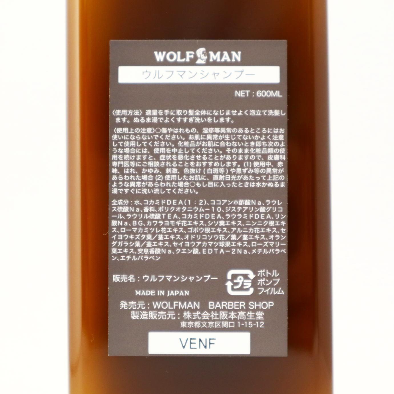 WOLFMAN SHAMPOO/WOLFMAN(シャンプー)