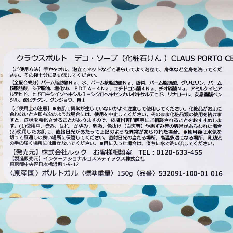 CERINA(セリーナ) BRISE MARINE SOAP 150g/CLAUS PORTO(石鹸)