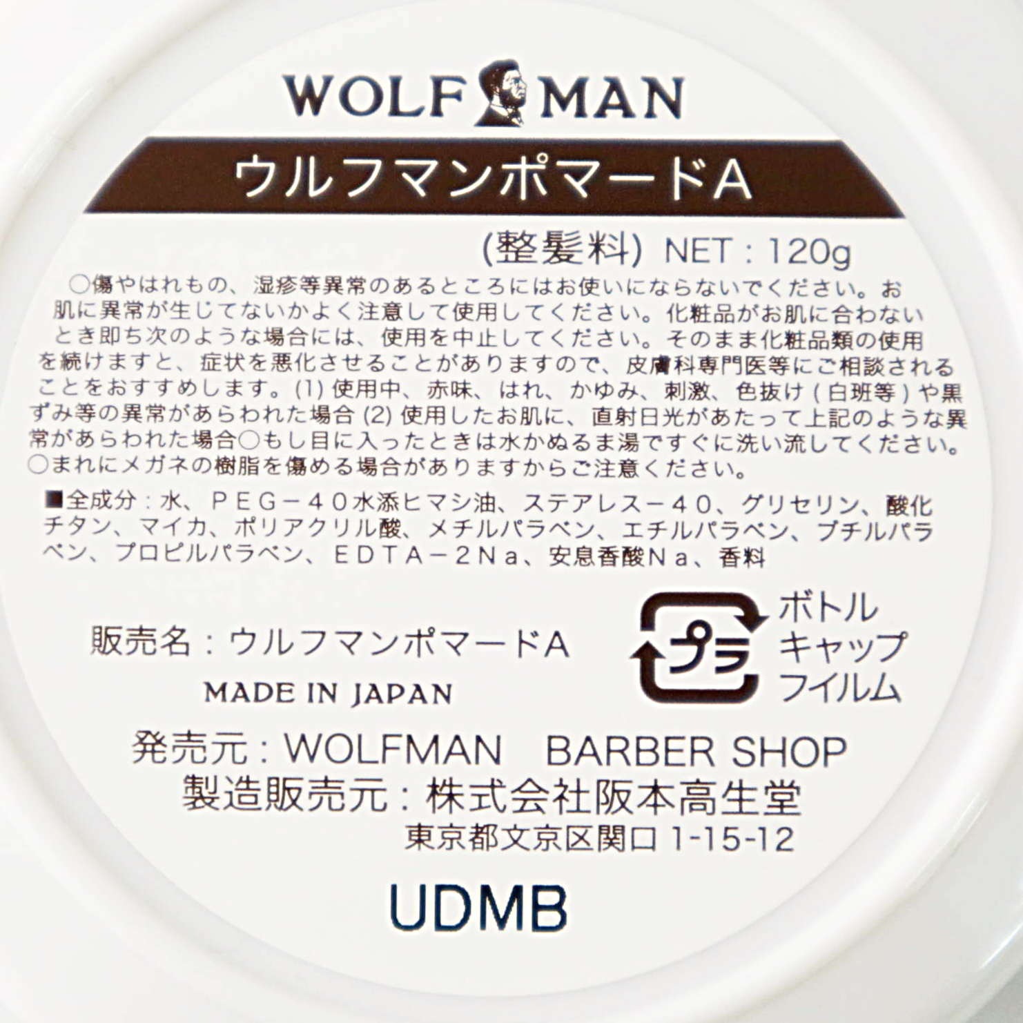 WOLFMAN POMADE/WOLFMAN(ポマード)