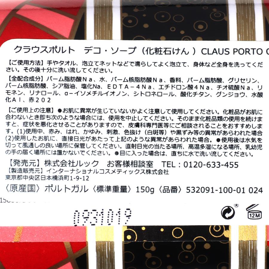 CHYPRE(シプレー) CEDAR POINSETTIA SOAP 150g/CLAUS PORTO(石鹸)