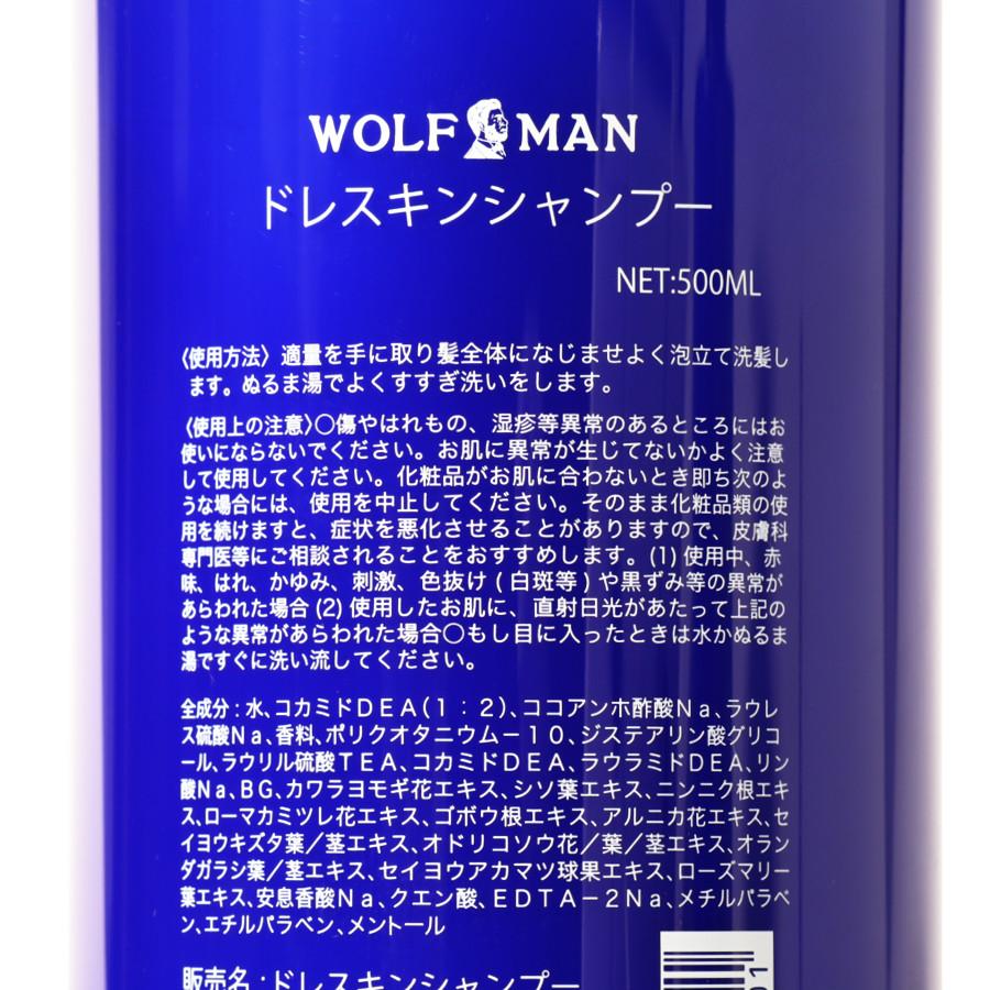 WOLFMAN SHAMPOO DRESSKIN別注/WOLFMAN(シャンプー)