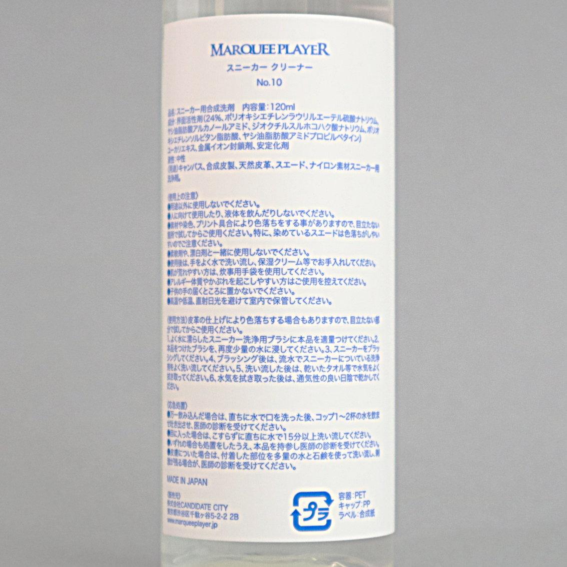 スニーカー用クリーナー/SNEAKER CLEANER �10(MARQUEE PLAYER)
