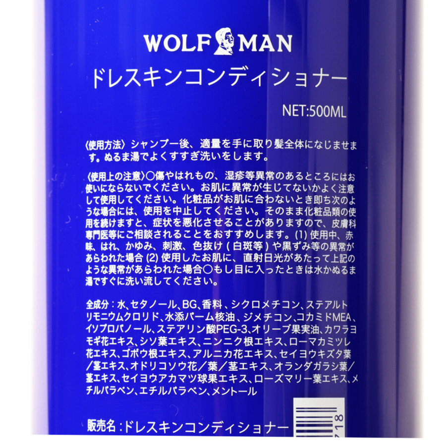 WOLFMAN CONDITIONER DRESSKIN別注/WOLFMAN(コンディショナー)