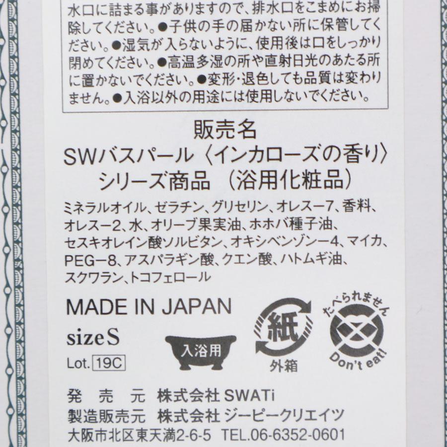 BATH PEARL WHITE (S) / SWATi(入浴剤)