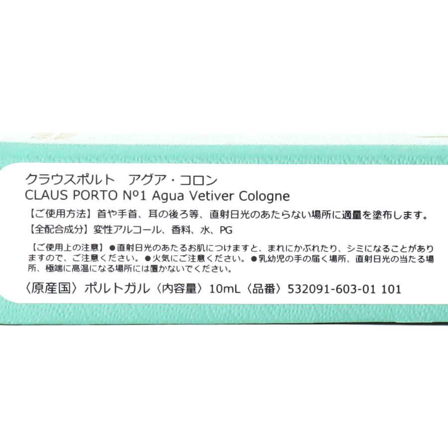 �1 AGUA VETIVER COLOGNE 10ml/CLAUS PORTO(香水)