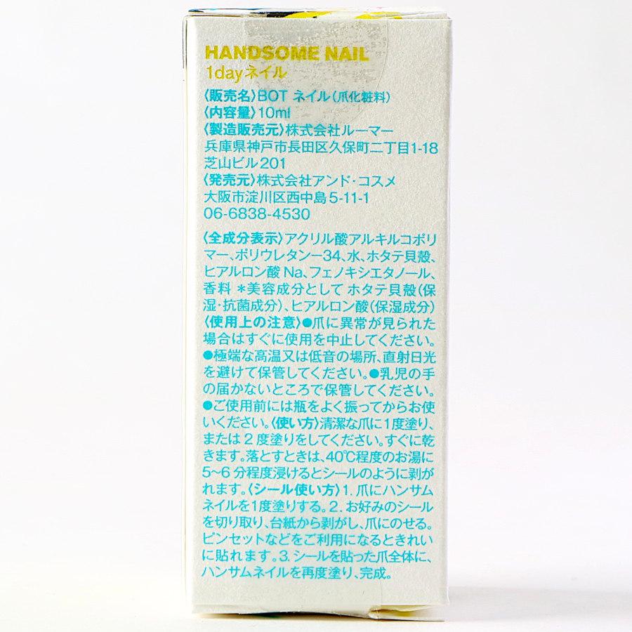 HANDSOME NAIL/BOTCHAN(マニキュア)