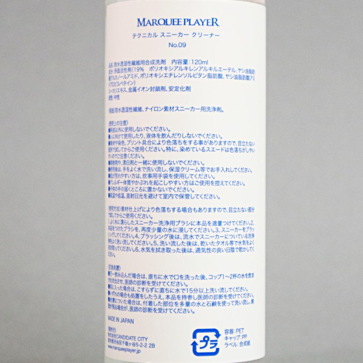 スニーカー用クリーナー �09(テクニカル素材用洗浄剤)/MARQUEE PLAYER(スニーカー洗浄剤)