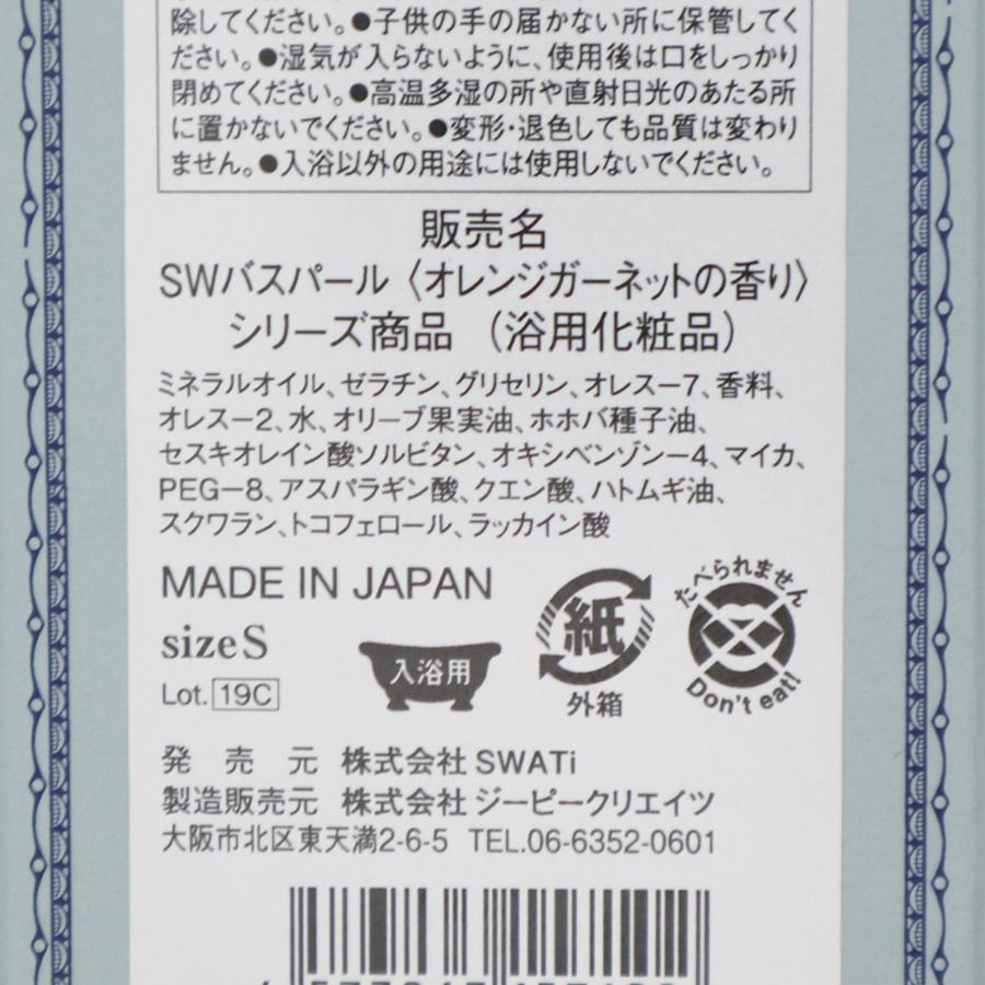 BATH PEARL PINK (S) / SWATi(入浴剤)