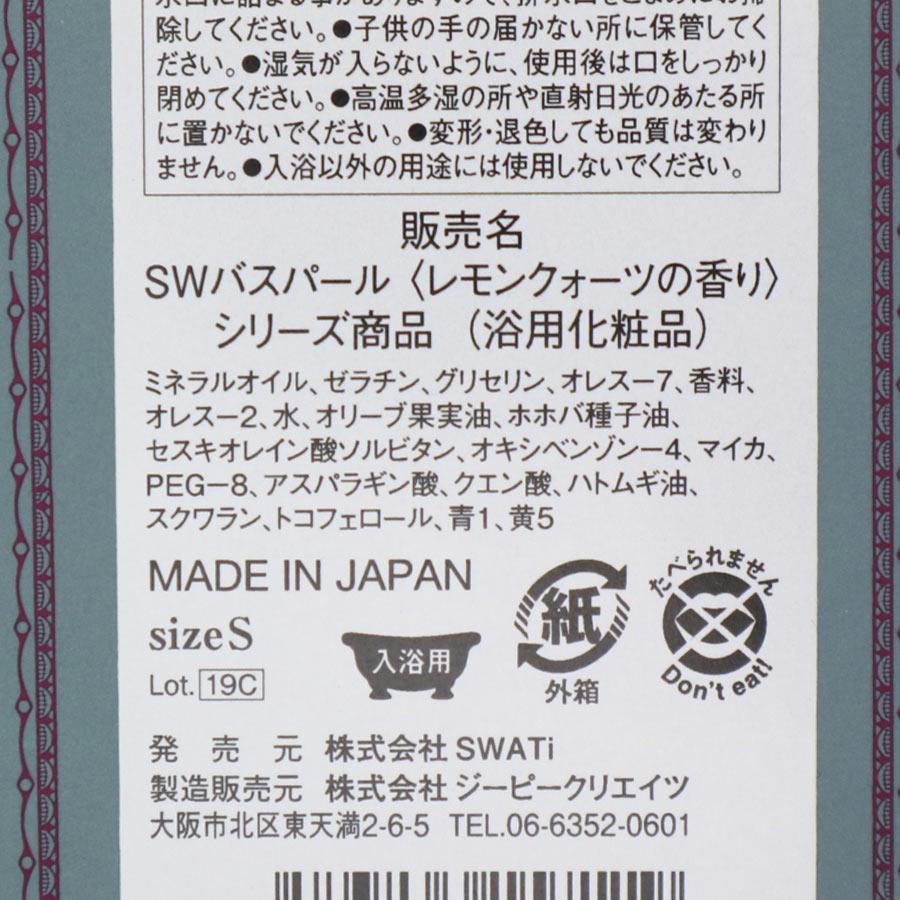 BATH PEARL GOLD (S) / SWATi(入浴剤)