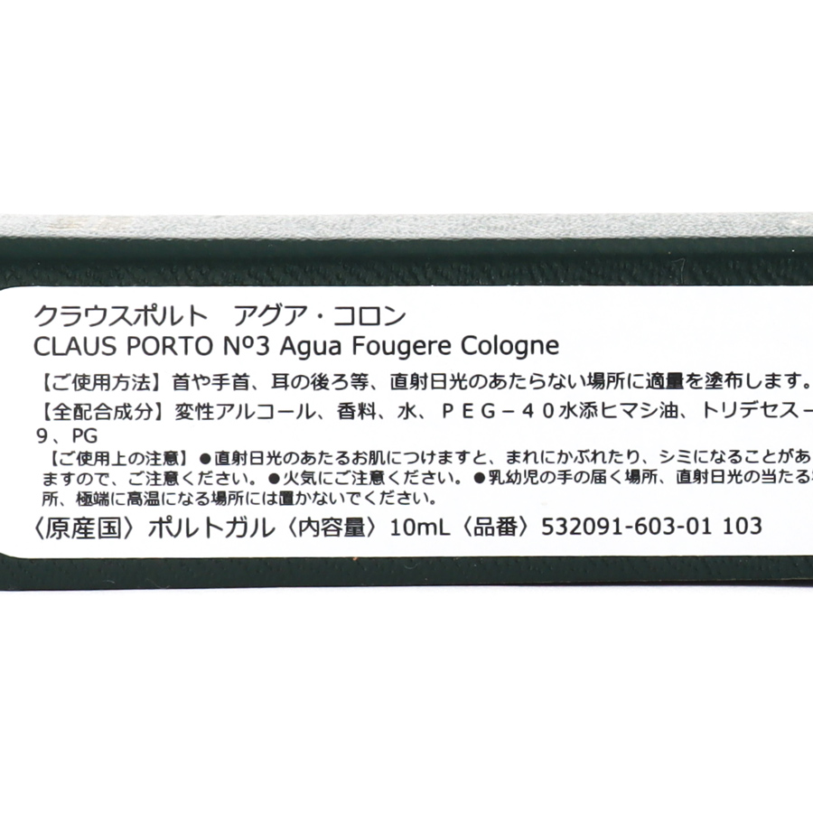 �3 AGUA FOUGERE COLOGNE 10ml/CLAUS PORTO(香水)