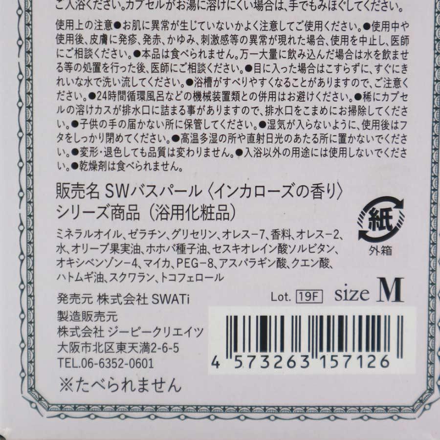 BATH PEARL WHITE (M) / SWATi(入浴剤)