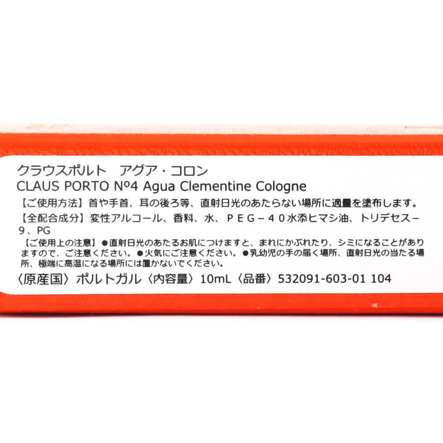 �4 AGUA CLEMENTINE COLOGNE 10ml/CLAUS PORTO(香水)