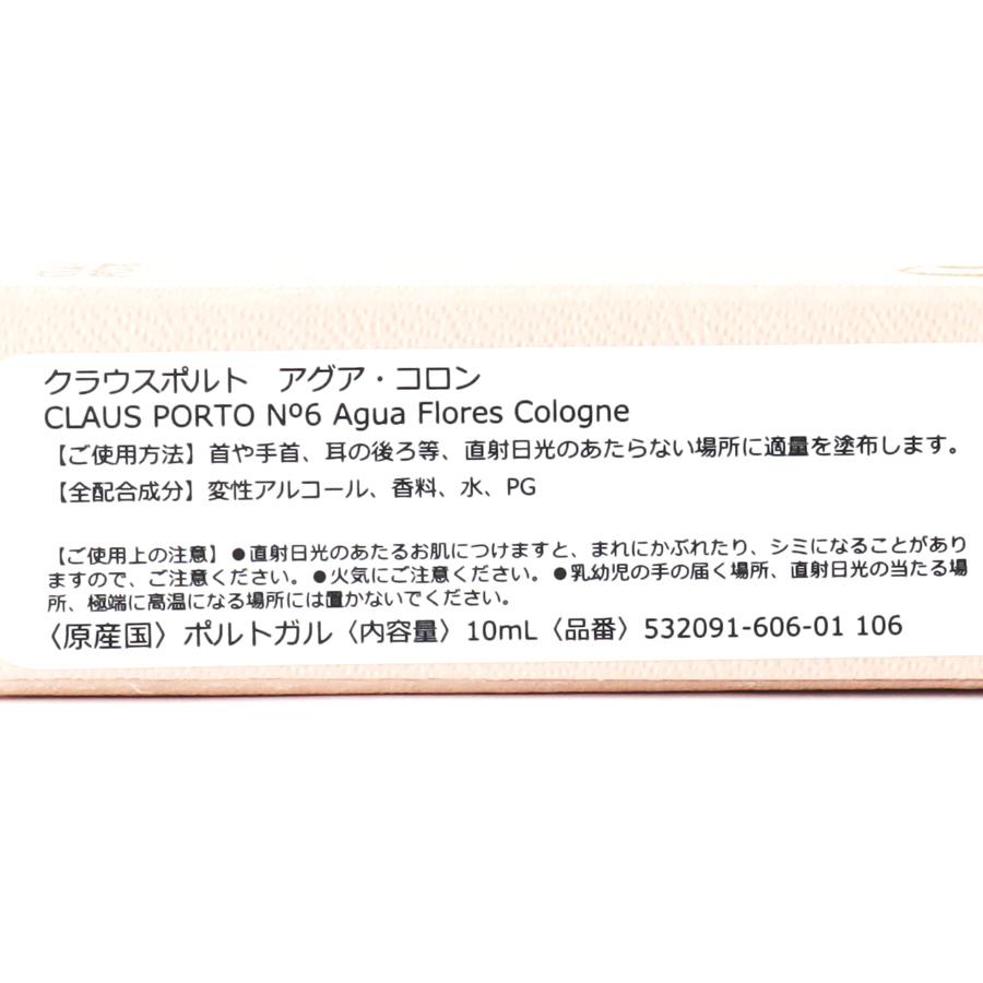 �6 AGUA FLORES COLOGNE 10ml/CLAUS PORTO(香水)