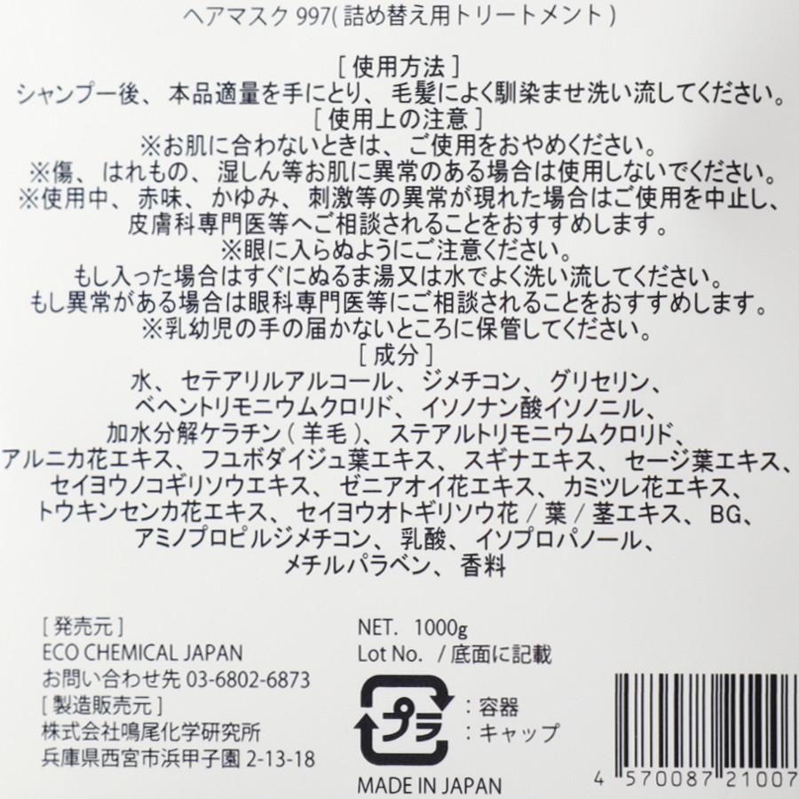 HAIR MASK 997 リフィル 1000g/Linc Original Makers(トリートメント)