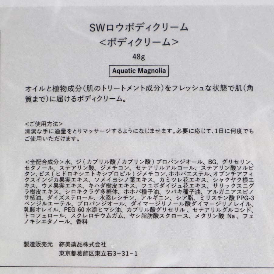 MARBLE DIGON  BOX S&R (Aquatic Magnolia) / SWATi(ギフト)