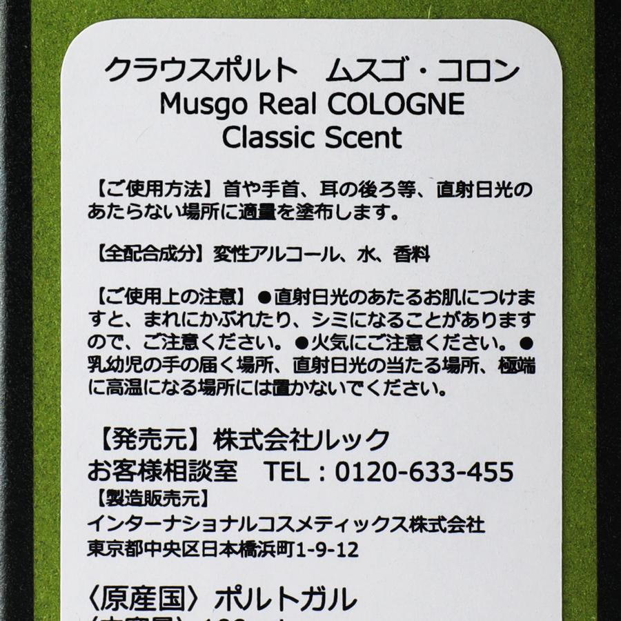 EAU DE COLOGNE CLASSIC SCENT 100ml/CLAUS PORTO(香水)