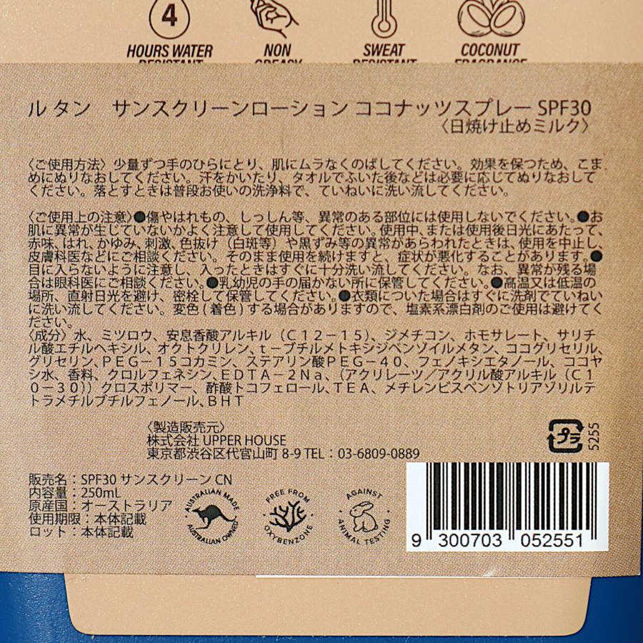サンスクリーンスプレー(ココナッツ) SPF30/Le Tan(日焼け止めクリーム)