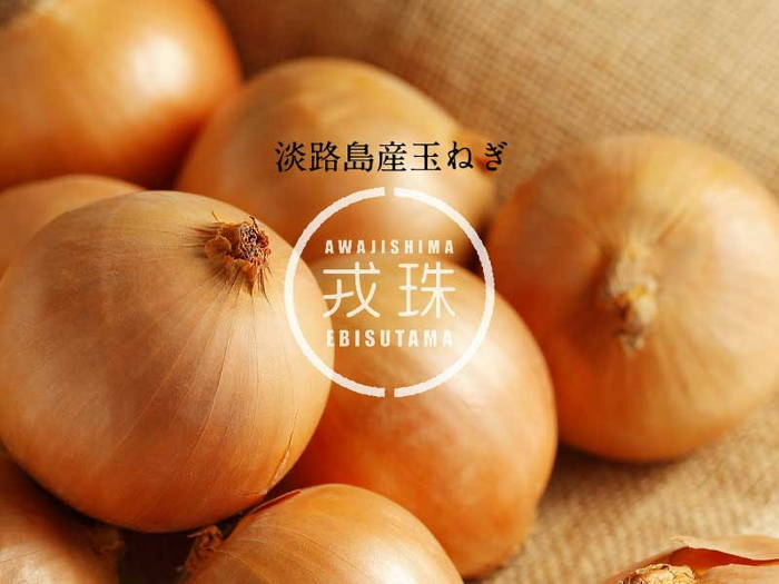 淡路島産玉ねぎ【戎珠】3kg