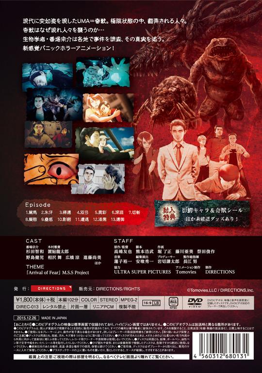 影鰐-KAGEWANI- DVD