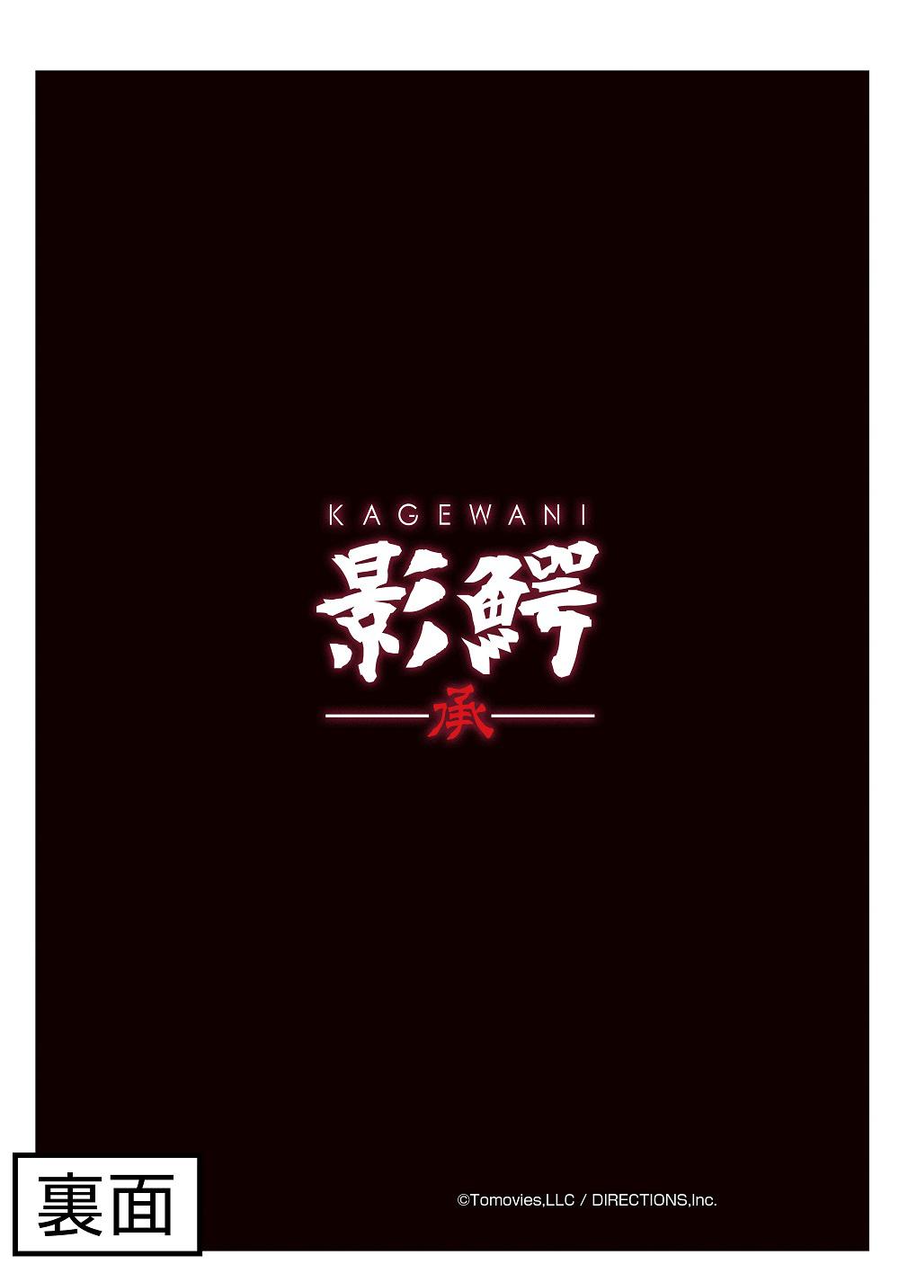 影鰐-承- クリアファイル