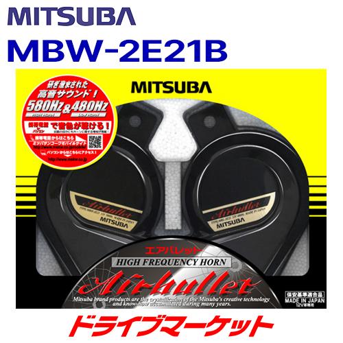 MBW-2E21B ミツバ エアバレット ブラック【取寄商品(3-5日)】