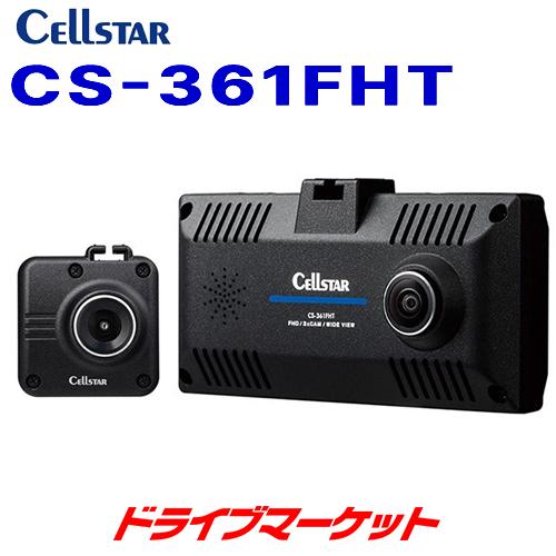 CS-361FHT セルスター ドライブレコーダー 360°+リヤ 3カメラ【取寄商品(3-5日)】