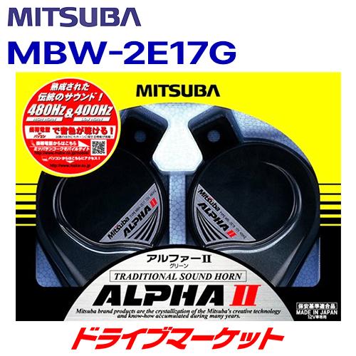 MBW-2E17G ミツバ アルファー2 グリーン【取寄商品(3-5日)】