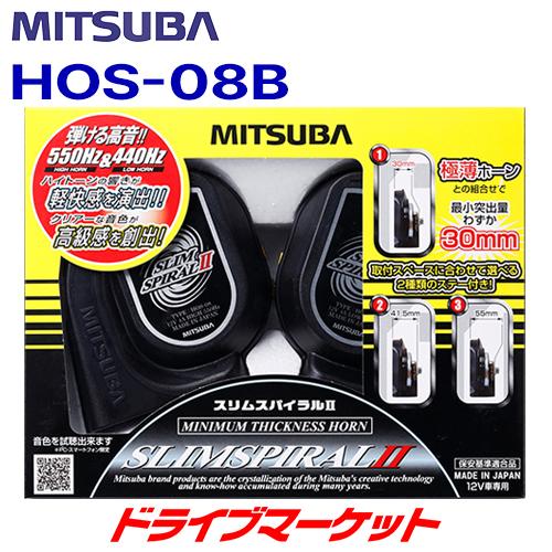 HOS-08B ミツバサンコーワ スリムスパイラル2 ホーン【取寄商品(3-5日)】