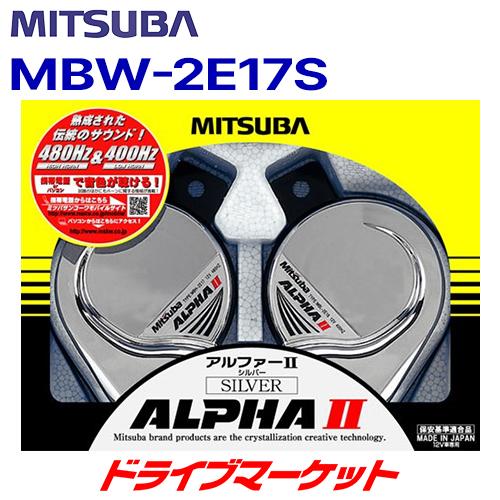 MBW-2E17S ミツバ アルファホーン2(シルバー)【取寄商品(3-5日)】