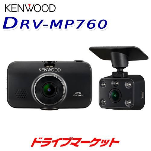DRV-MP760 ケンウッド ドライブレコーダー