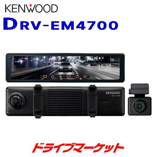 DRV-EM4700 ケンウッド デジタルルームミラー型ドライブレコーダー【当日発送可】