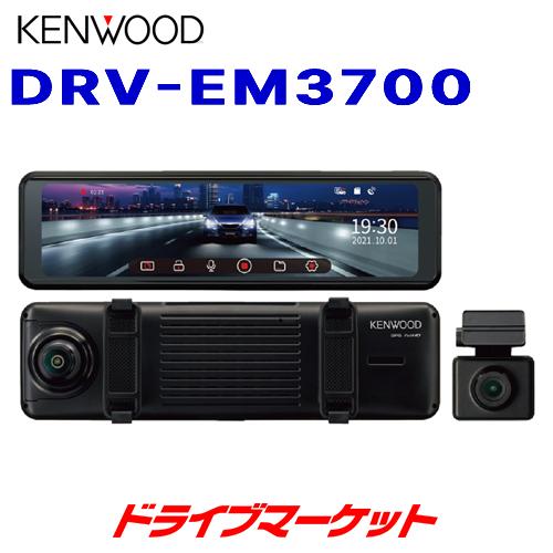 DRV-EM3700 ケンウッド デジタルルームミラー型ドライブレコーダー【発売前予約】
